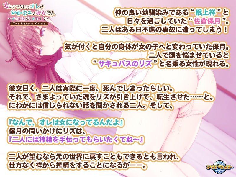 【モーションアニメ】女にさせられたオレが幼馴染みの彼女になるなんて…~♂×TSは、オレ!?~【アパタイト】#1