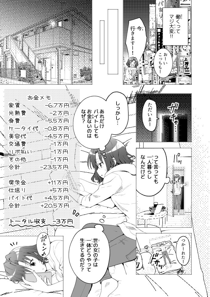 【エロ漫画】 パパ活はじめました1~女子大生編 1~友達に勧められたアプリ(ババーズ)を利用して‥「サークル:かみか堂」【同人誌・コミック】#5