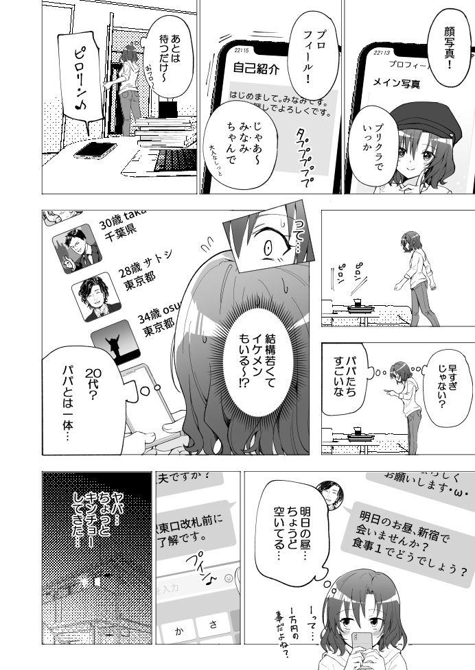 【エロ漫画】 パパ活はじめました1~女子大生編 1~友達に勧められたアプリ(ババーズ)を利用して‥「サークル:かみか堂」【同人誌・コミック】#8