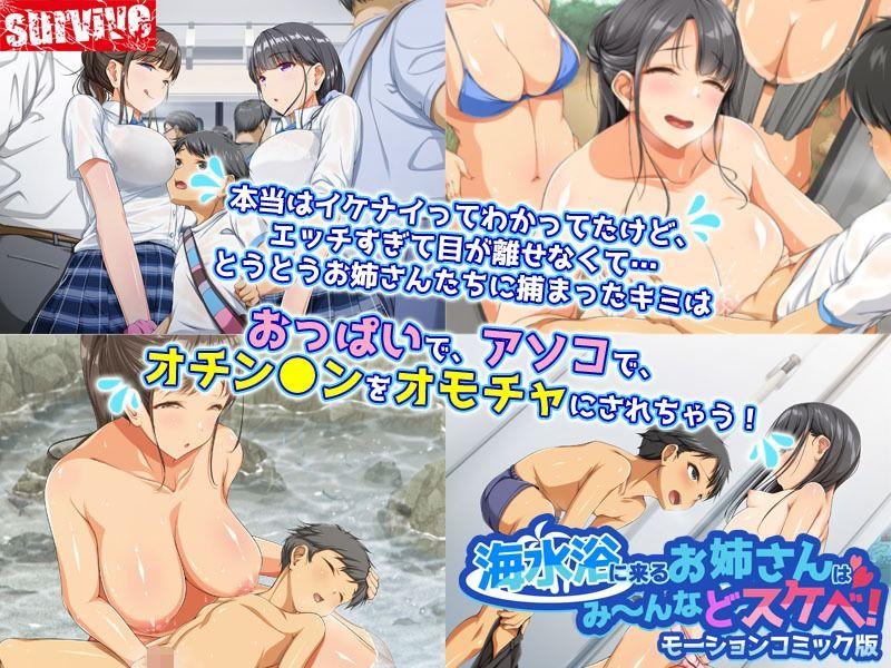 【モーションコミック】海水浴に来るお姉さんはみ~んなどスケベな水着ビッチだらけ!【おおねショタ&ハーレム】#2