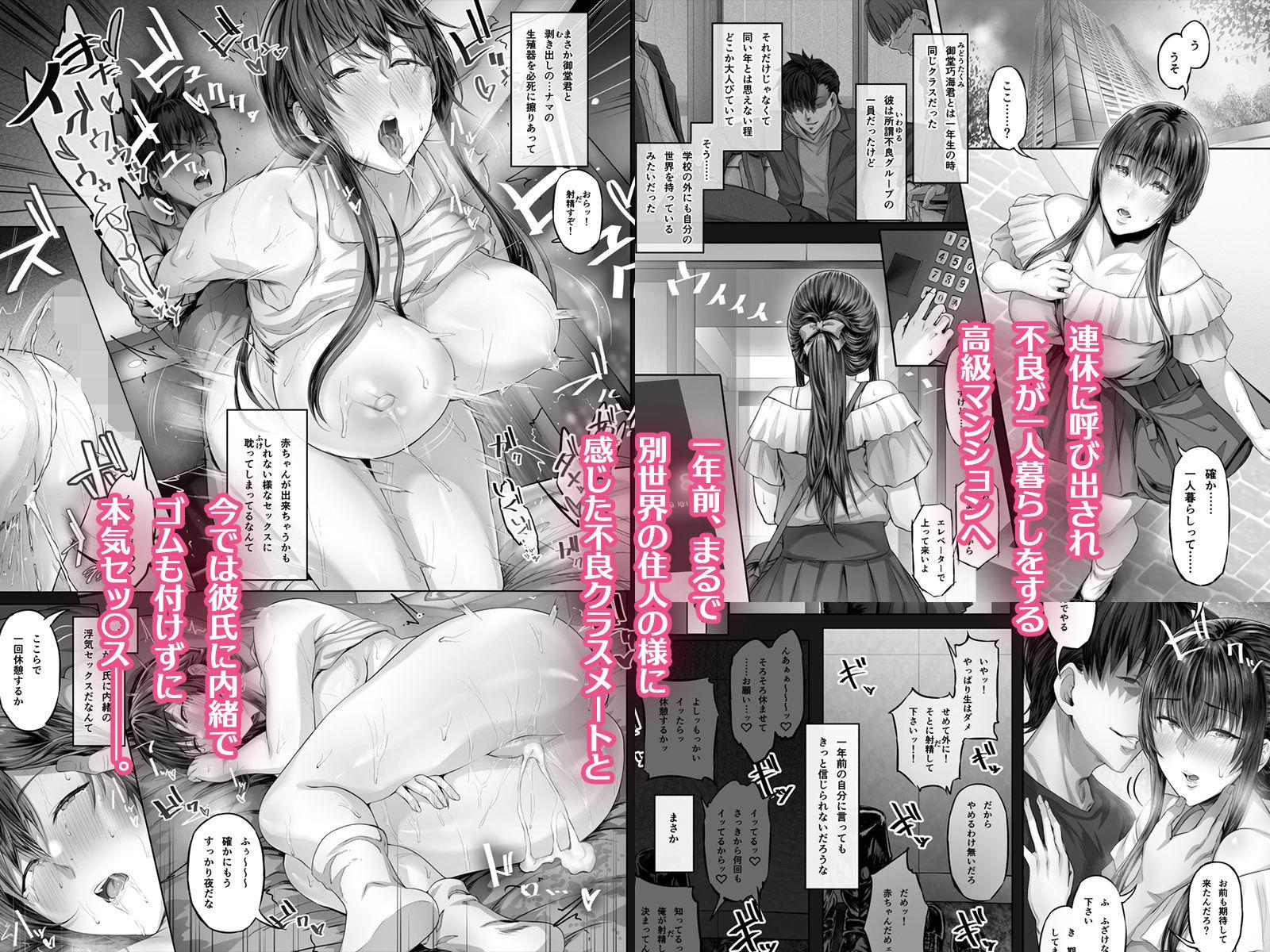 【エロ漫画】彼女がボクの知らないところで――2 地味で真面目な清楚娘が‥NTR!「サークル:Cior」【同人誌・コミック】#1