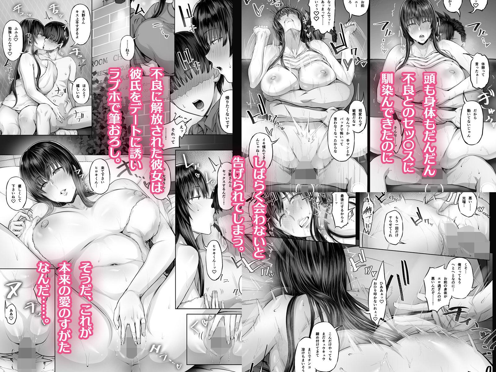 【エロ漫画】彼女がボクの知らないところで――2 地味で真面目な清楚娘が‥NTR!「サークル:Cior」【同人誌・コミック】#2