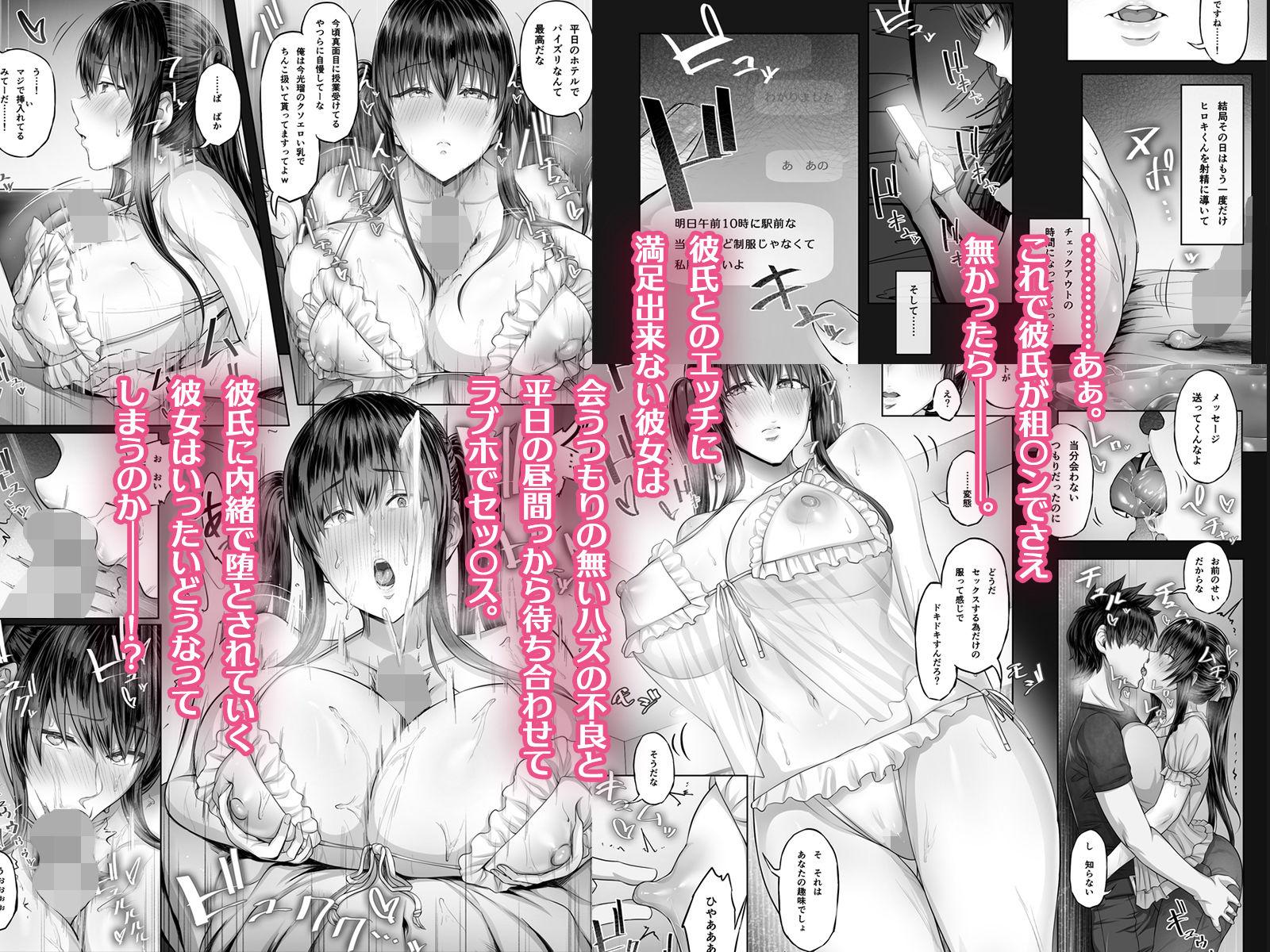 【エロ漫画】彼女がボクの知らないところで――2 地味で真面目な清楚娘が‥NTR!「サークル:Cior」【同人誌・コミック】#3