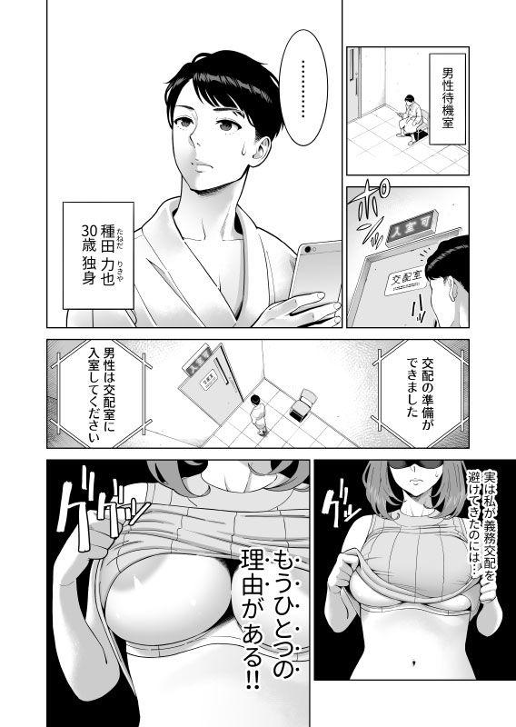 【エロ漫画】出産増進法 ~今日、見知らぬ人の子を身ごもります~ 交配×出産=義務化(少子化対策)「サークル:RED Paprika」【同人誌・コミック】#8