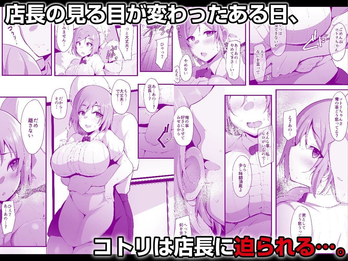 【エロ漫画】ゆりかご「サークル:三崎」 幼馴染彼女がバイト店長と浮気NTR【同人誌・コミック】#3