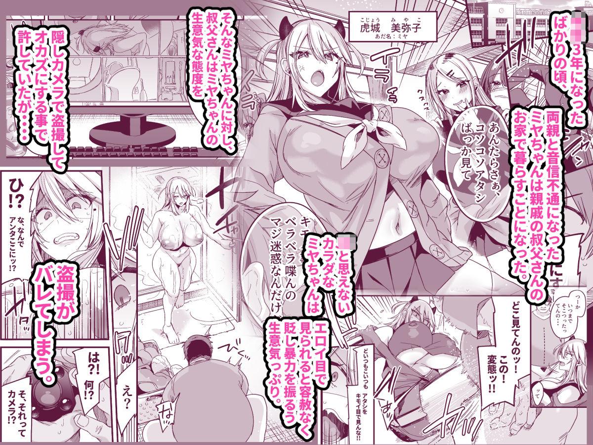 【エロ漫画】 ミヤちゃん1年調教 上 即ハメできるJKみやちゃんの過去編「サークル: りーりおがーと」【同人誌・コミック】#1