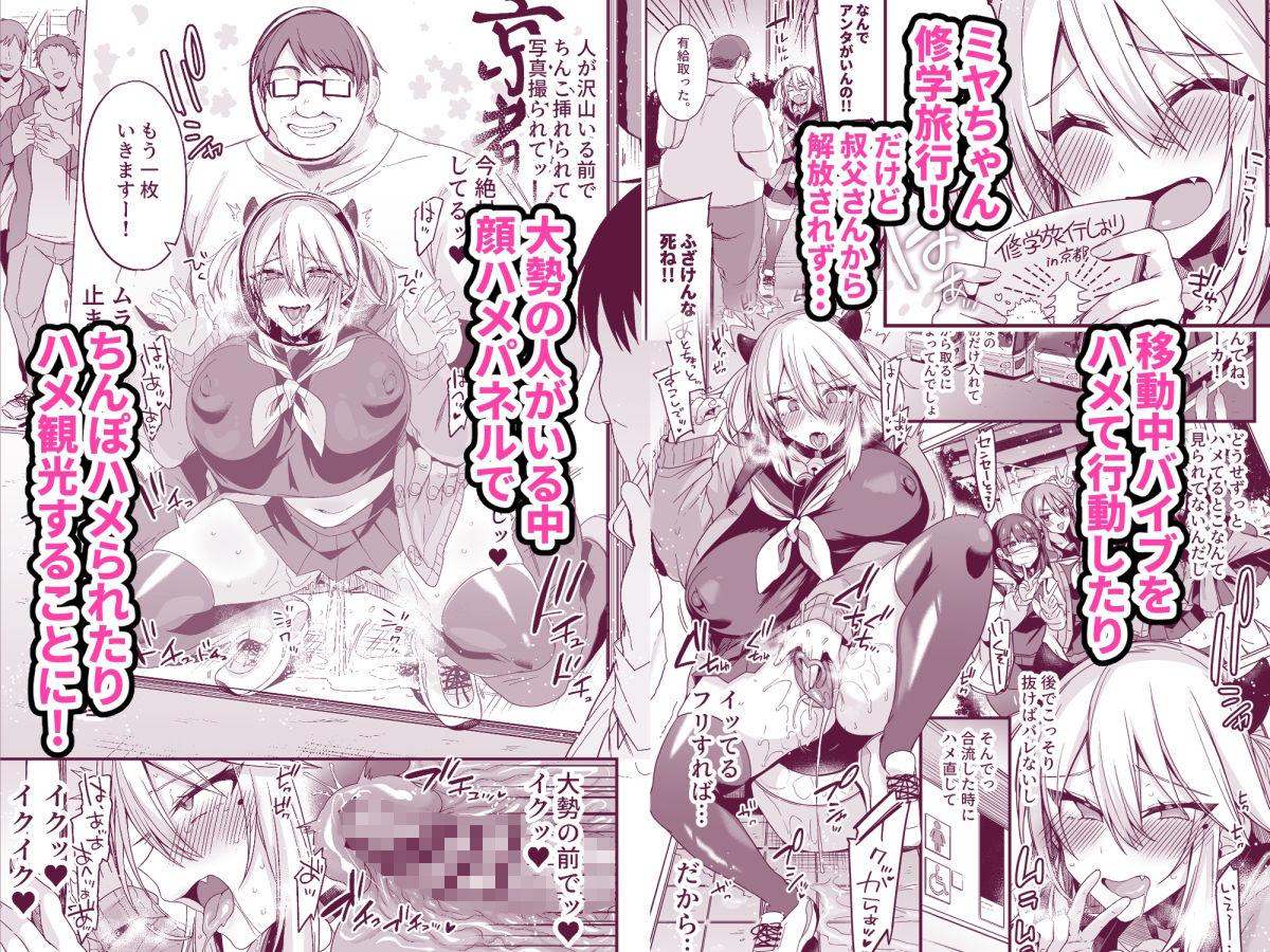 【エロ漫画】 ミヤちゃん1年調教 上 即ハメできるJKみやちゃんの過去編「サークル: りーりおがーと」【同人誌・コミック】#7