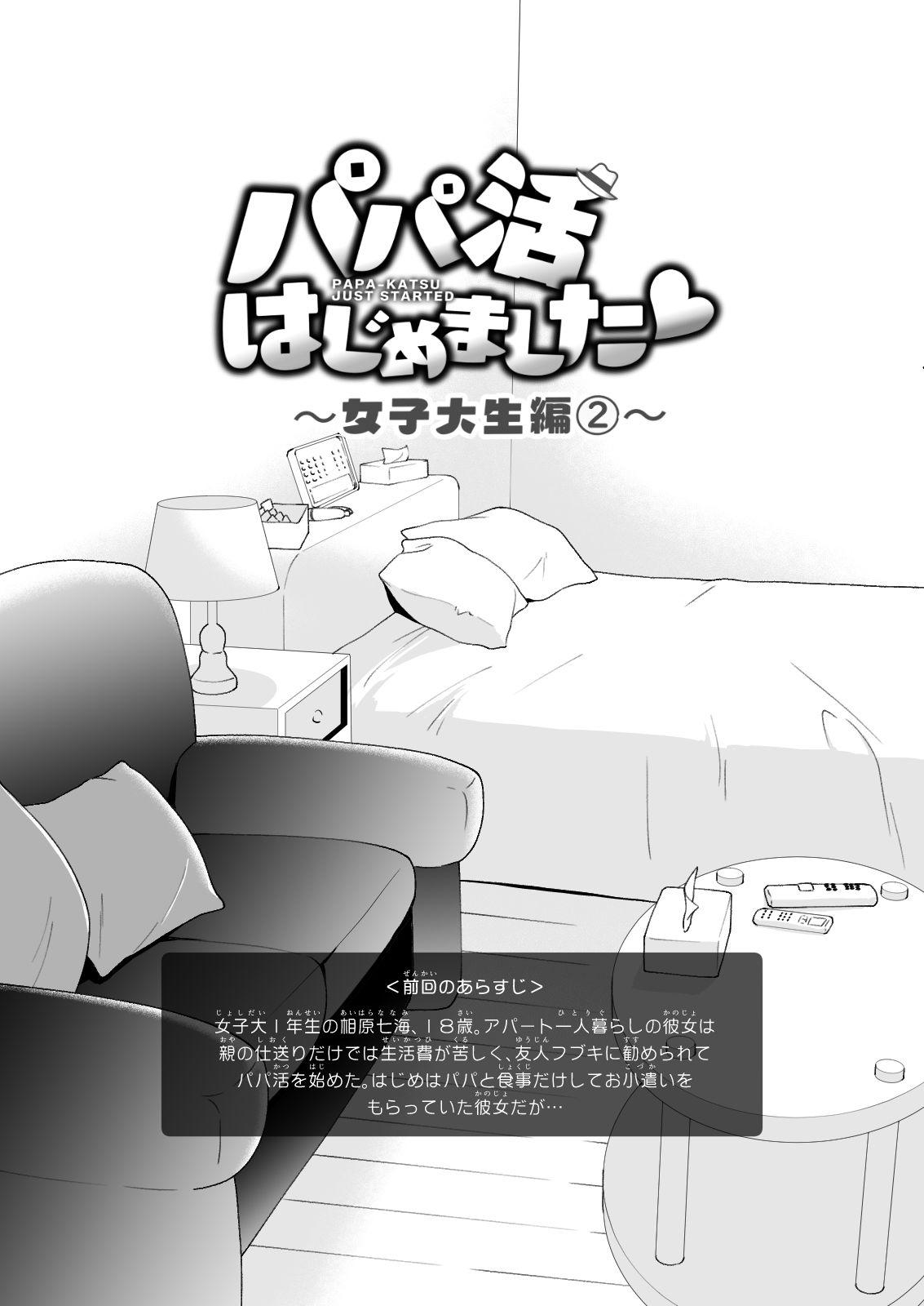 【エロ漫画】パパ活はじめました2~女子大生編(2)~お金目的なはずが‥「サークル:かみか堂」【同人誌・コミック】#3