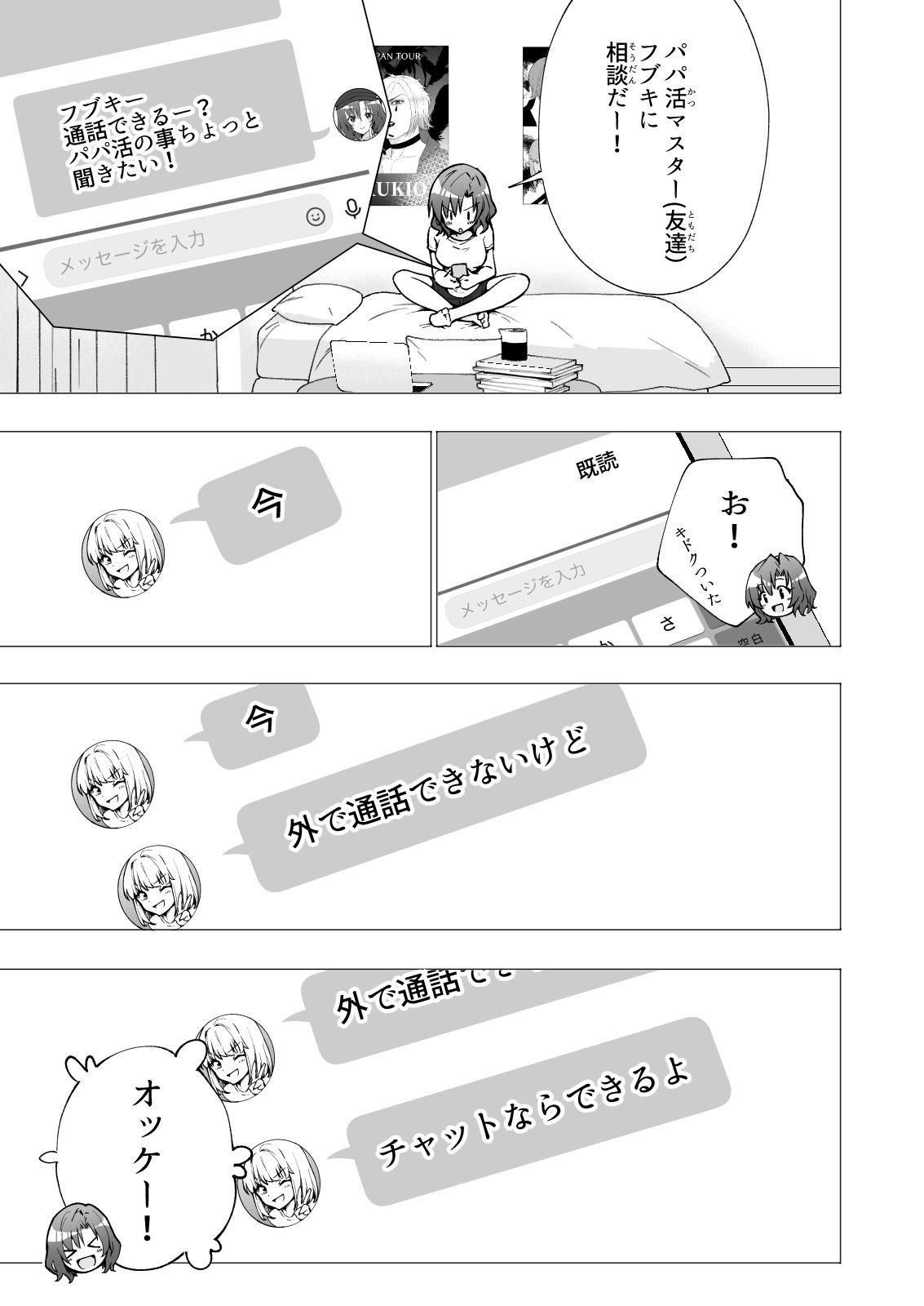 【エロ漫画】パパ活はじめました2~女子大生編(2)~お金目的なはずが‥「サークル:かみか堂」【同人誌・コミック】#5