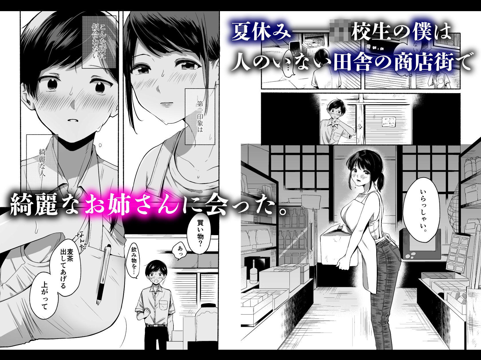 【エロ漫画】僕と夏の秘密 巨乳妻に前立腺を開発されたM男が‥「サークル:三崎」【同人誌・コミック】#1