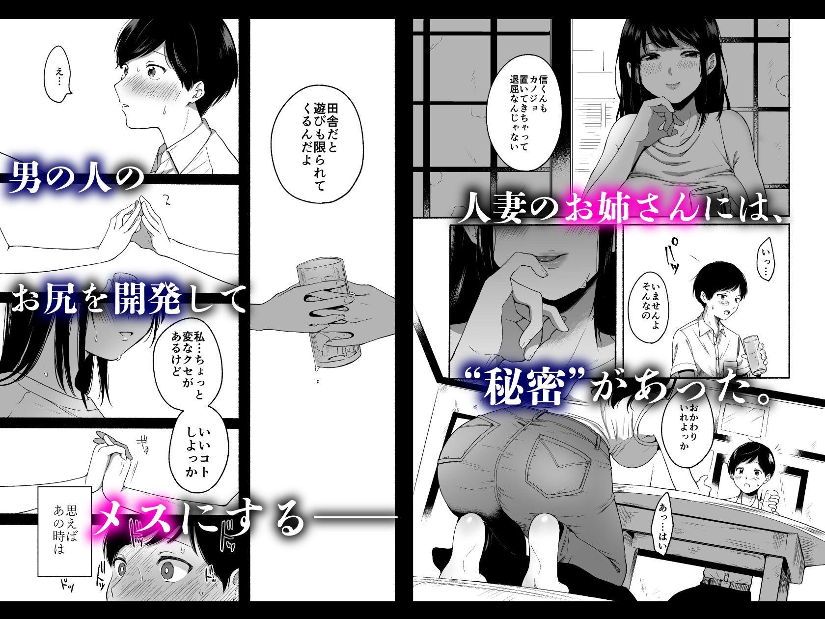 【エロ漫画】僕と夏の秘密 巨乳妻に前立腺を開発されたM男が‥「サークル:三崎」【同人誌・コミック】#2