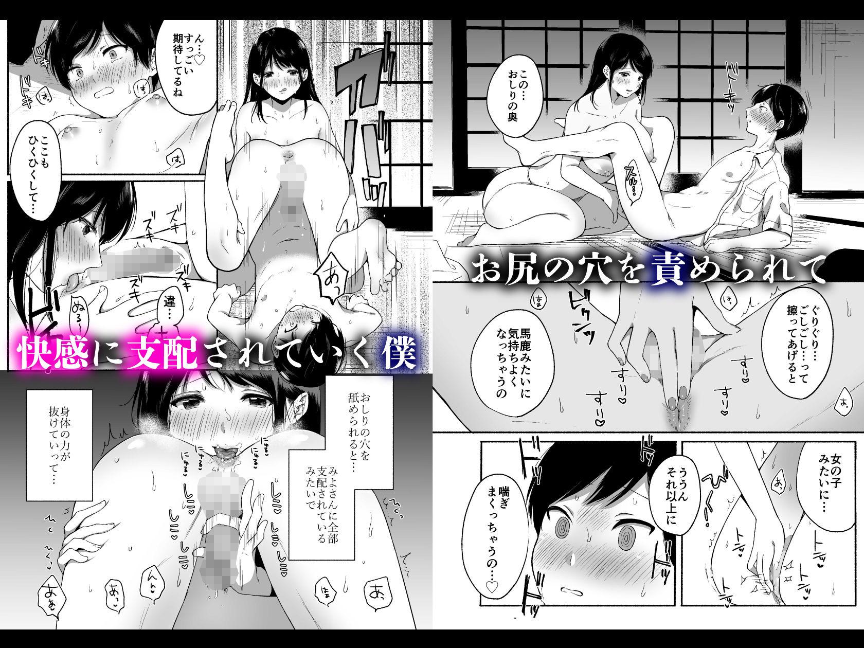 【エロ漫画】僕と夏の秘密 巨乳妻に前立腺を開発されたM男が‥「サークル:三崎」【同人誌・コミック】#3