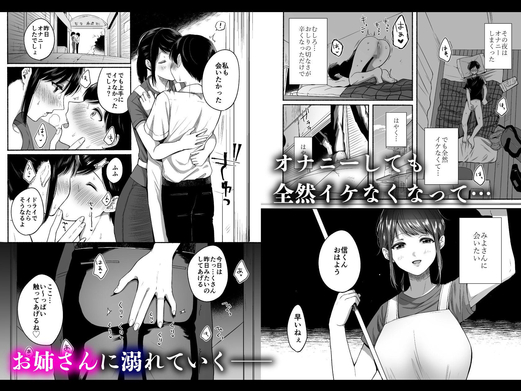 【エロ漫画】僕と夏の秘密 巨乳妻に前立腺を開発されたM男が‥「サークル:三崎」【同人誌・コミック】#4
