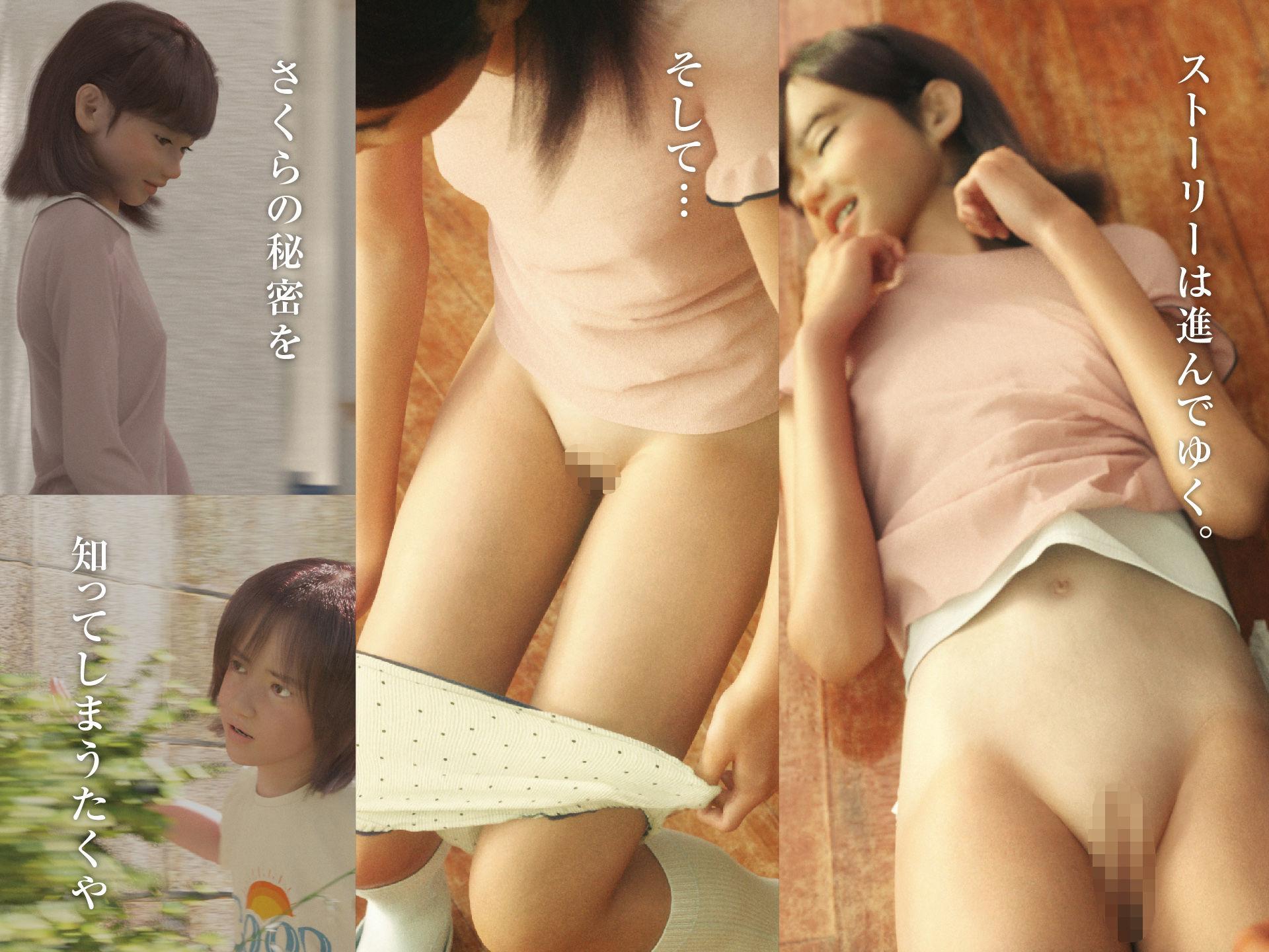 【3DCG】あの夏の変態少女を僕は忘れない たくや×さくらのエロ物語!「サークル:おどうぐばこ」【同人・CG】#3