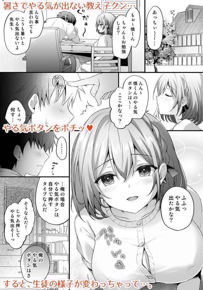 【エロ漫画】やる気ボタン先生 君のおち〇ち〇で子宮(ボタン)を沢山押して♥「サークル:きのこのみ」【同人誌・コミック】#1