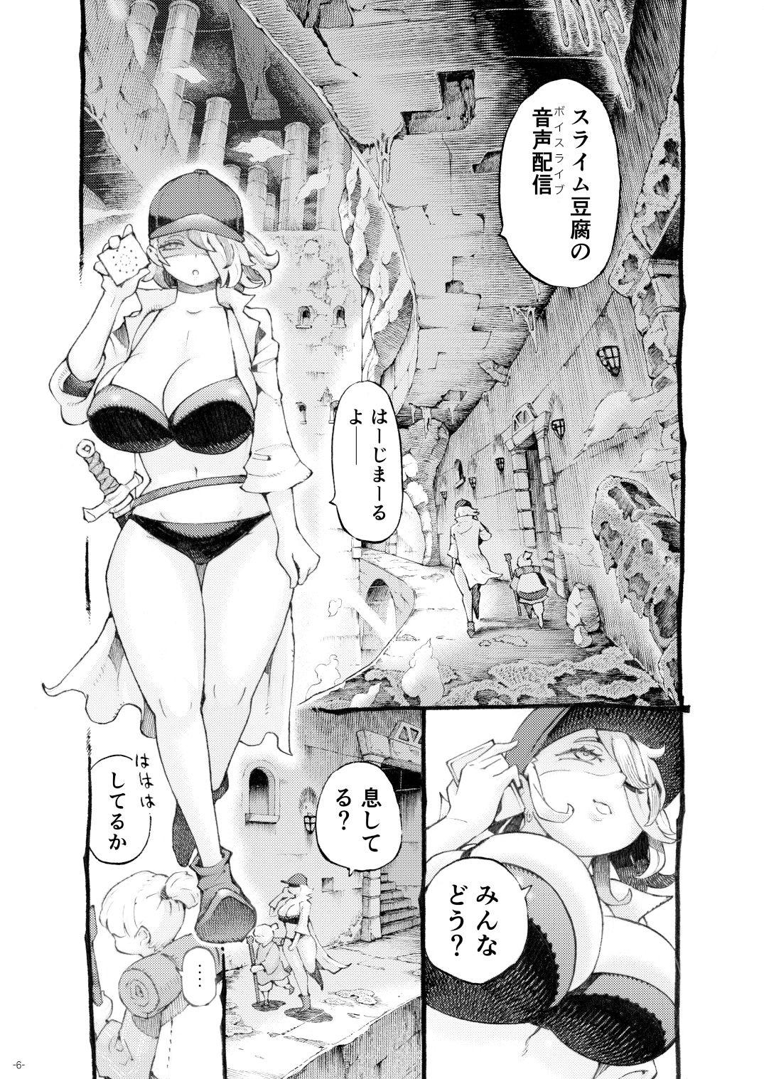 【エロ漫画】迷宮配信者スライム豆腐(変態配信者)は迷宮でむちゃくちゃにされたい。「サークル:ナイーブタ」【同人誌・コミック】#1