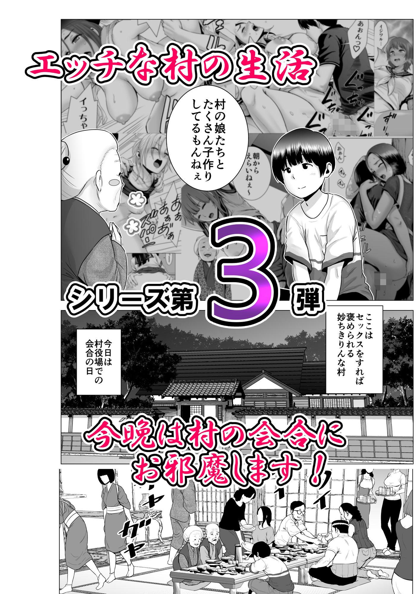 【エロ漫画】SEXをすればえらいような略奪 ハーレム村シリーズ第三弾が登場!「サークル:山雲」【同人誌・コミック】#1