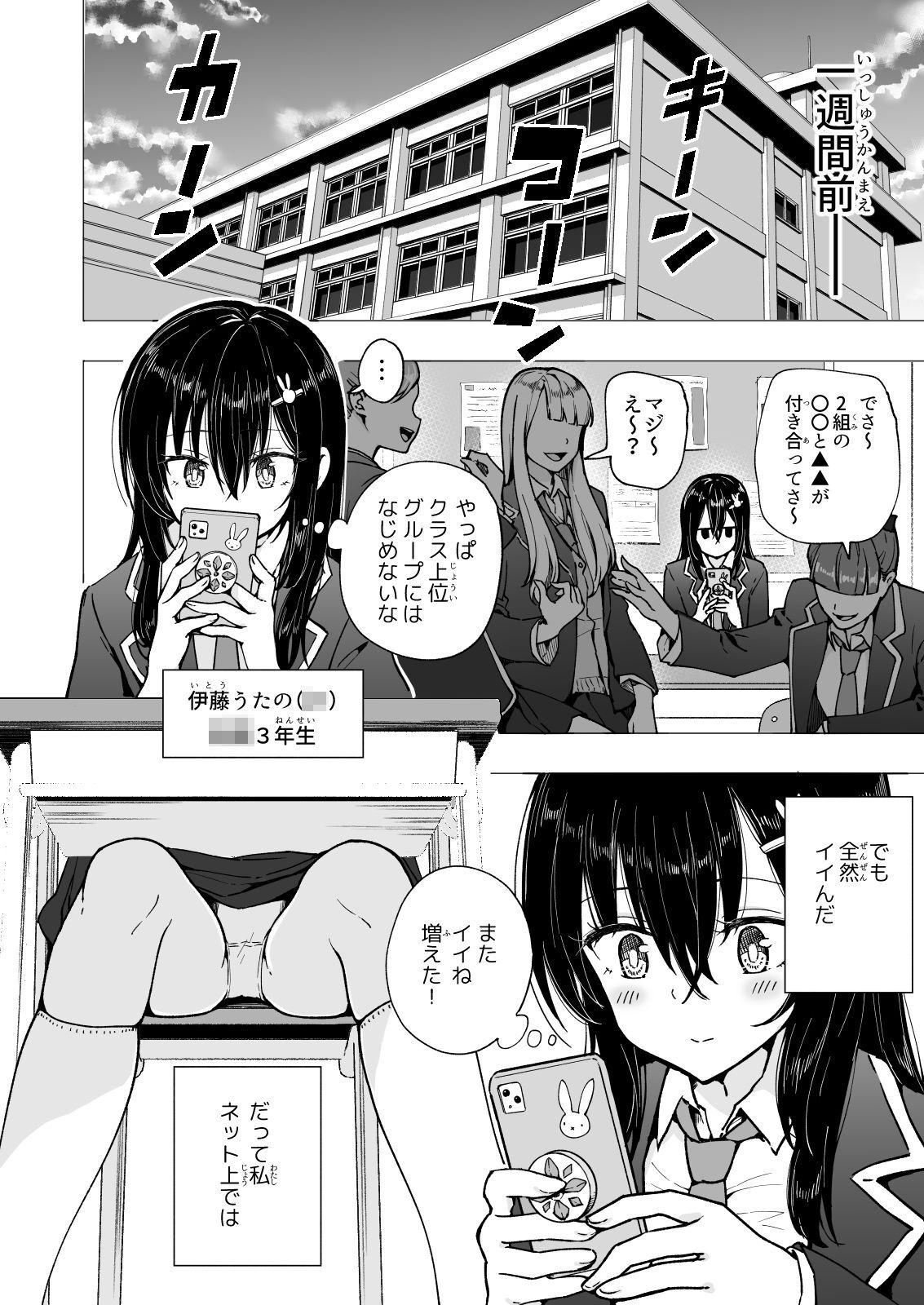 【エロ漫画】パパ活はじめました3~裏アカJK編(1)~18歳の少女が‥「サークル:かみか堂」【同人誌・コミック】#4