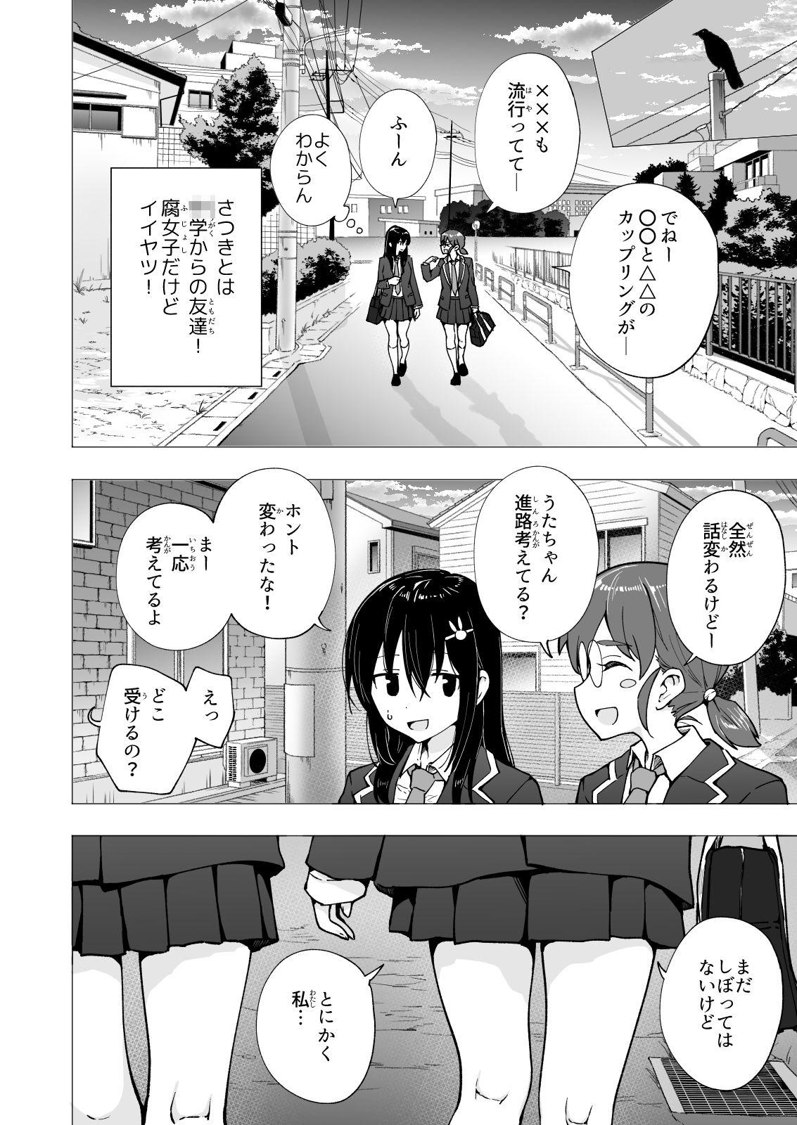 【エロ漫画】パパ活はじめました3~裏アカJK編(1)~18歳の少女が‥「サークル:かみか堂」【同人誌・コミック】#6