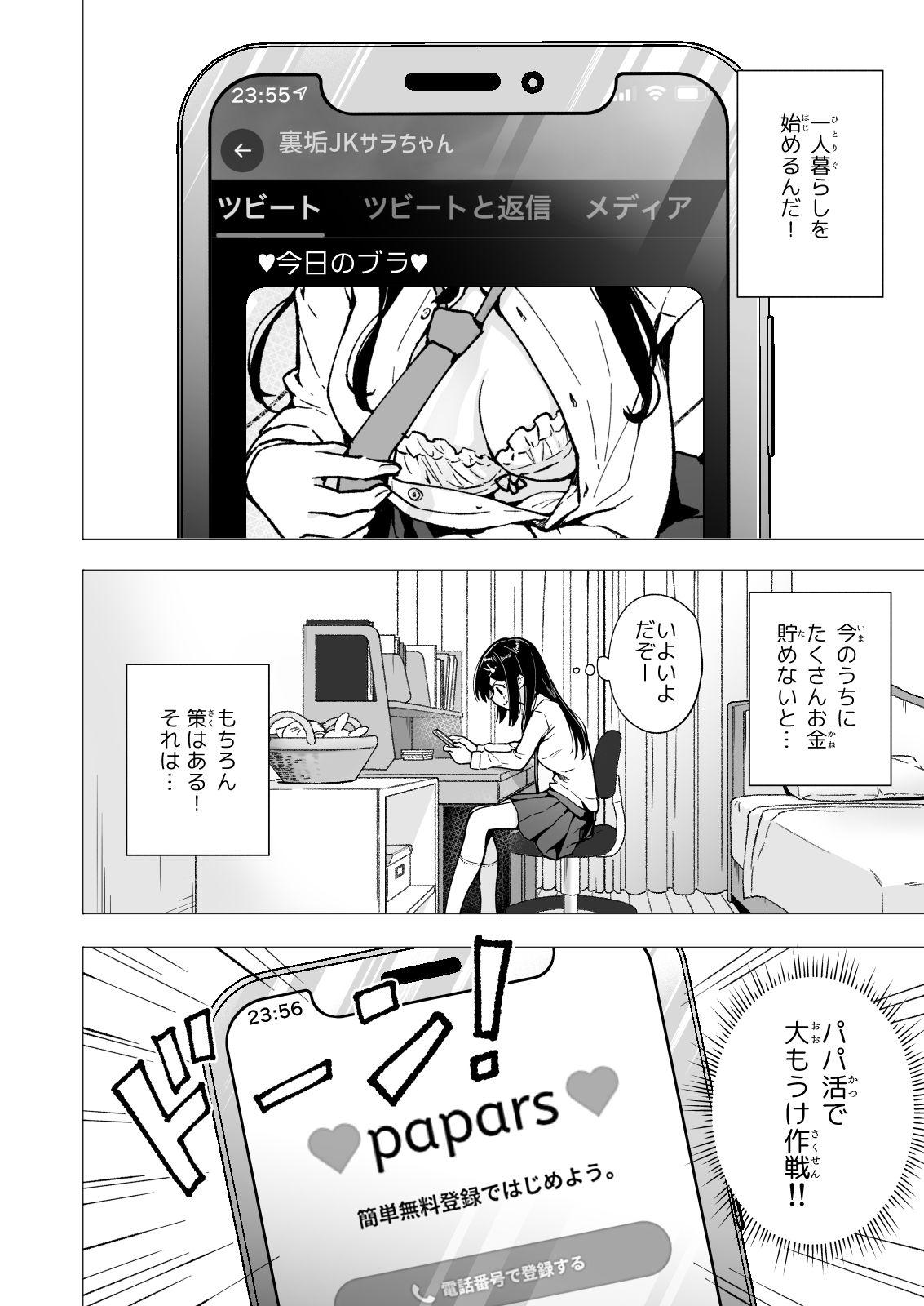 【エロ漫画】パパ活はじめました3~裏アカJK編(1)~18歳の少女が‥「サークル:かみか堂」【同人誌・コミック】#8
