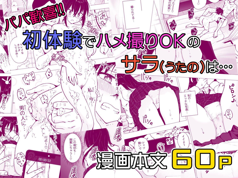 【エロ漫画】パパ活はじめました3~裏アカJK編(1)~18歳の少女が‥「サークル:かみか堂」【同人誌・コミック】#10