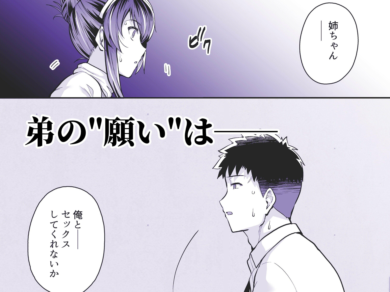 【エロ漫画】姉は親父に抱かれてる 3 温泉家族旅行でボテ腹妊娠‥「サークル:ろいやるびっち」【同人誌・コミック】#3