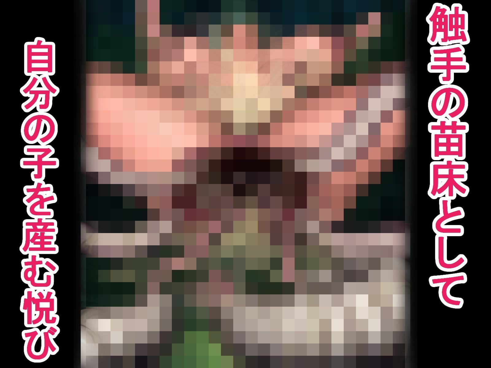 【エロ漫画】アナル改造触手オナニー ~苗床へと堕ちていく、ある女性の手記~ 産卵×出産×拡張×肥大化「サークル:暖かい淫雨の夜で」【同人・CG】#8