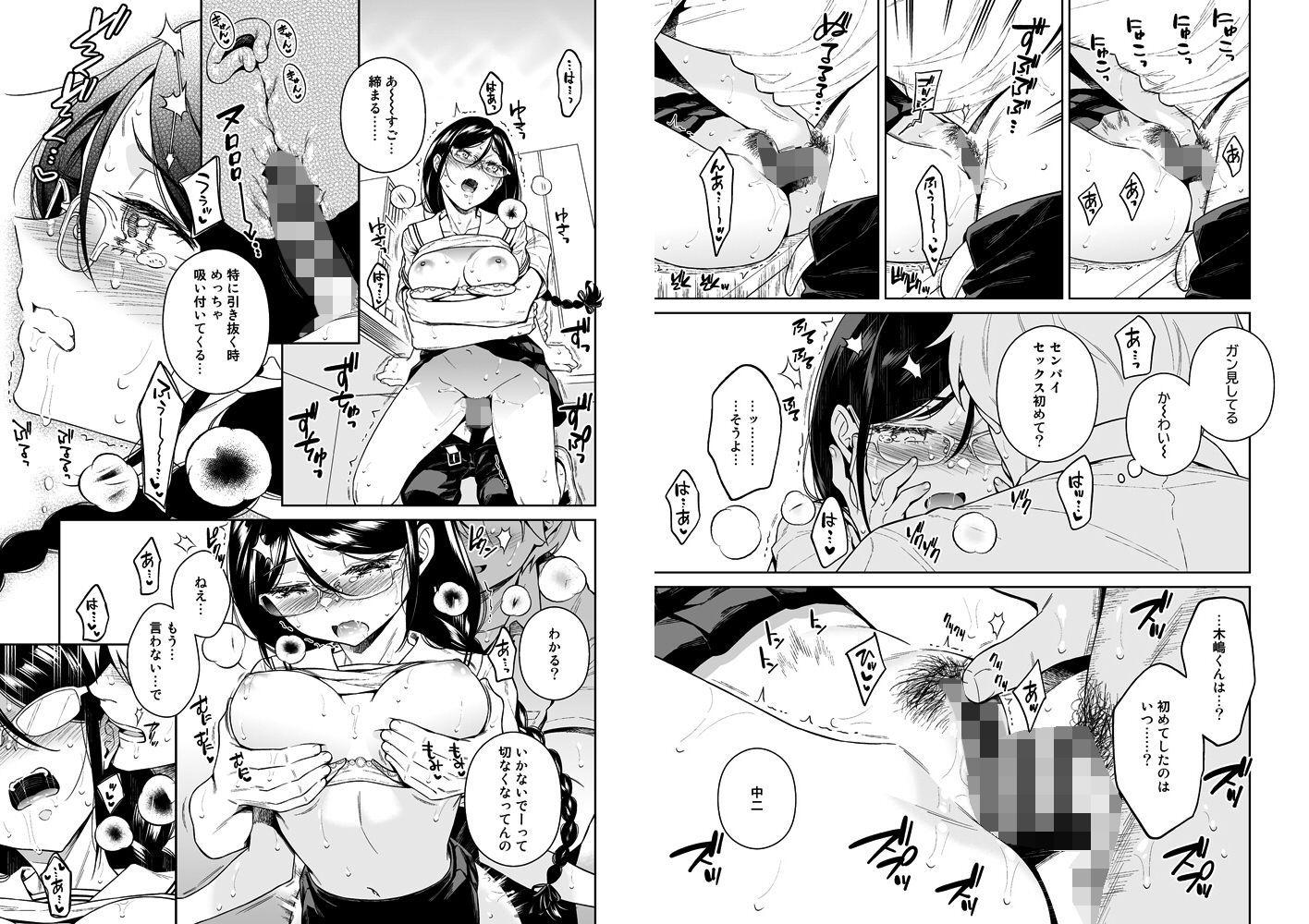 【エロ漫画】図書室のけだものたち ヤリ部屋として利用する変態野郎が‥「サークル:二次結び」【同人誌・コミック】#2