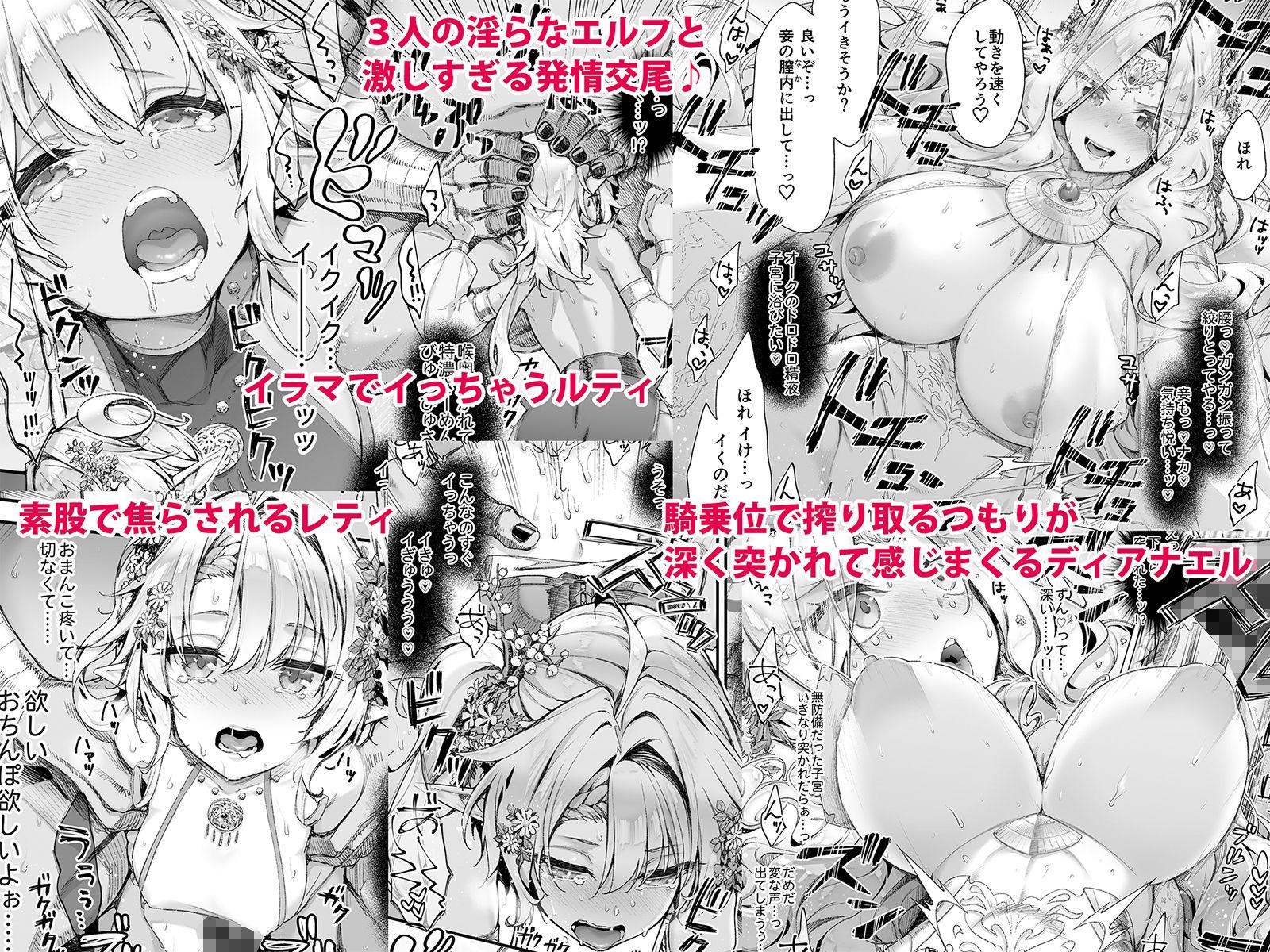 【エロ漫画】おいでよ!淫らなエルフの森 淫乱な巨乳エルフ達と5PハーレムH!「サークル:一ノ瀬ランド」【同人誌・コミック】#2
