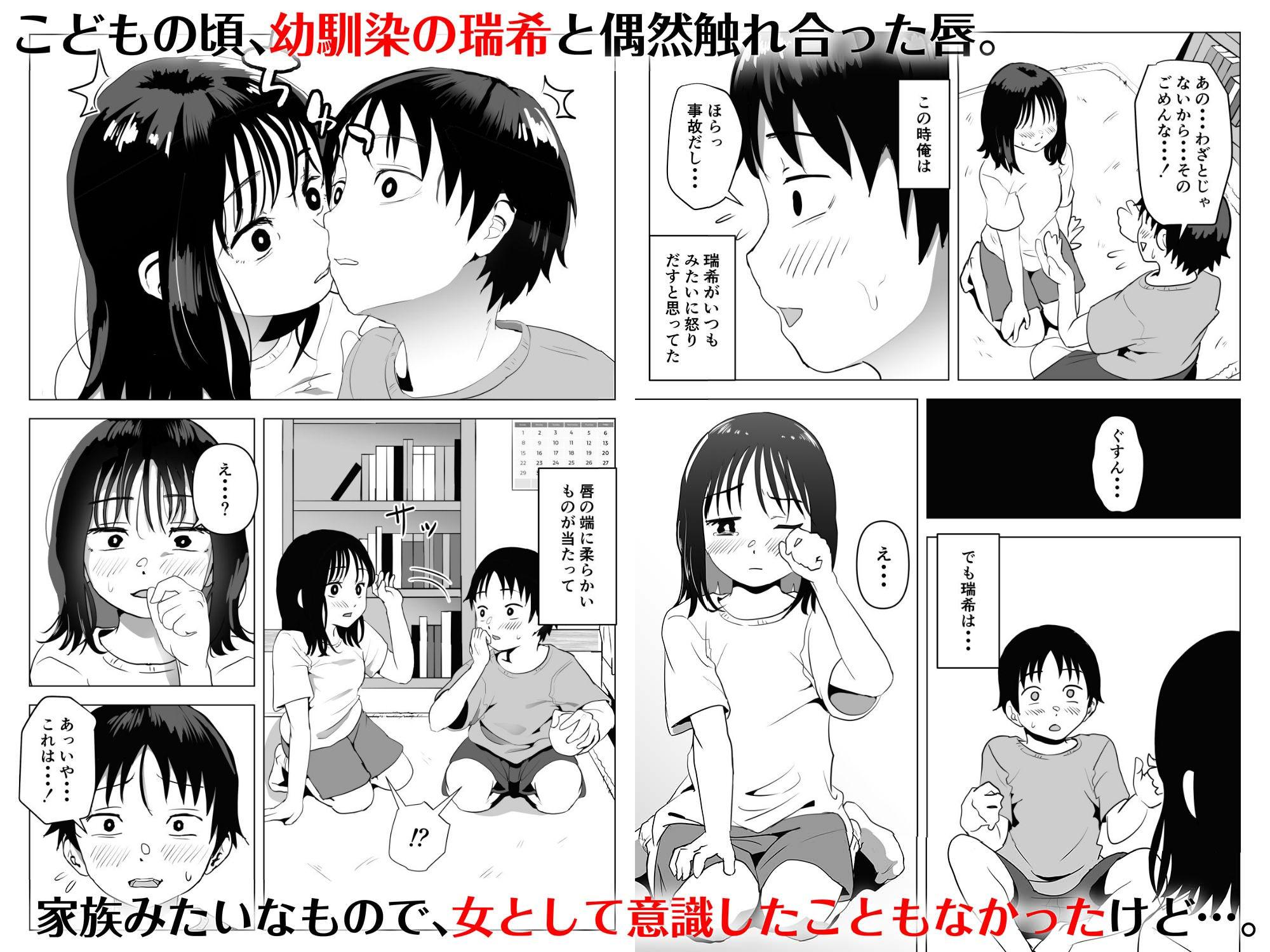 【エロ漫画】俺の巨乳幼馴染が兄貴と最近怪しい関係で‥「サークル:もちち丸」【同人誌・コミック】#1