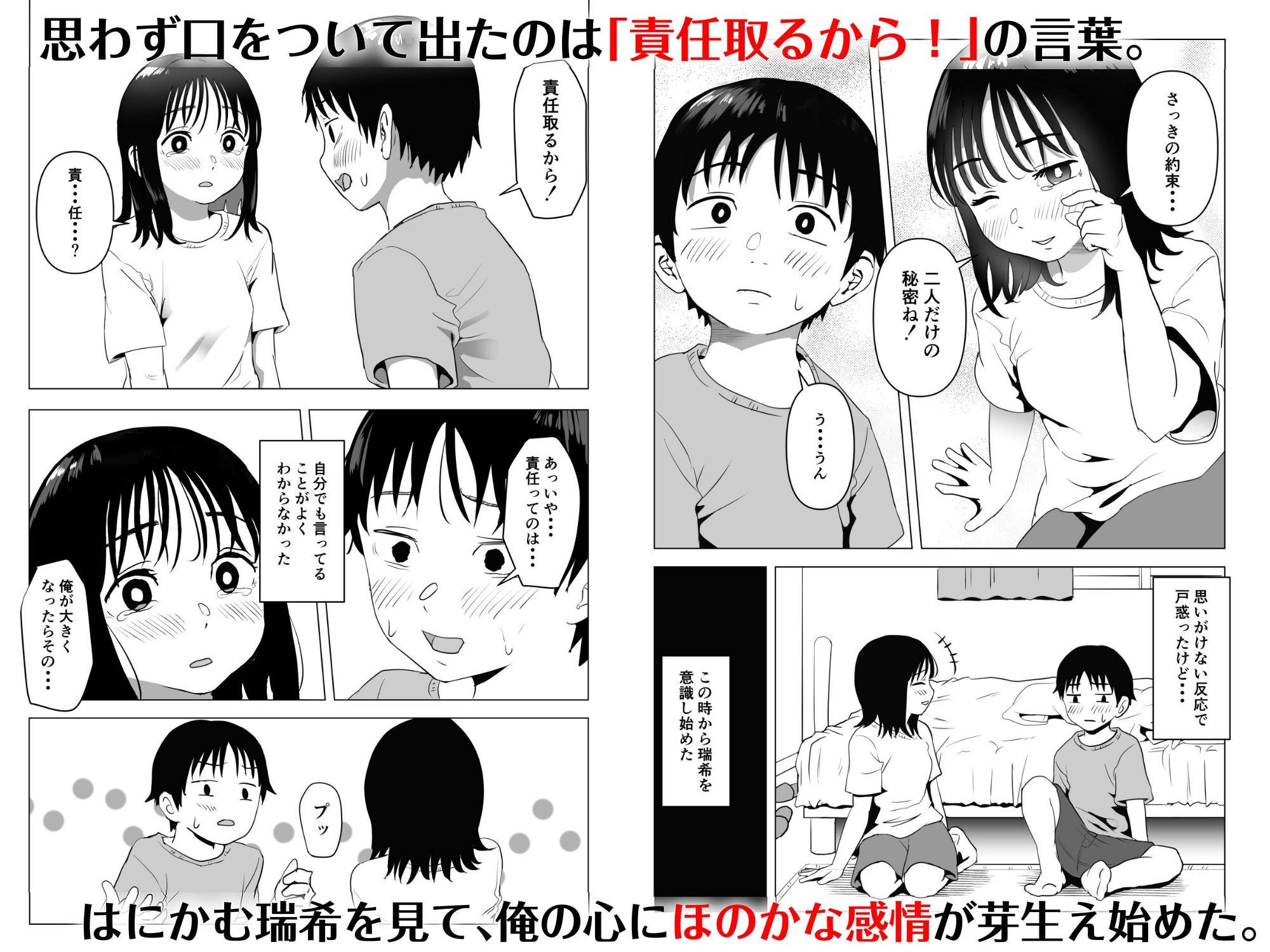 【エロ漫画】俺の巨乳幼馴染が兄貴と最近怪しい関係で‥「サークル:もちち丸」【同人誌・コミック】#2
