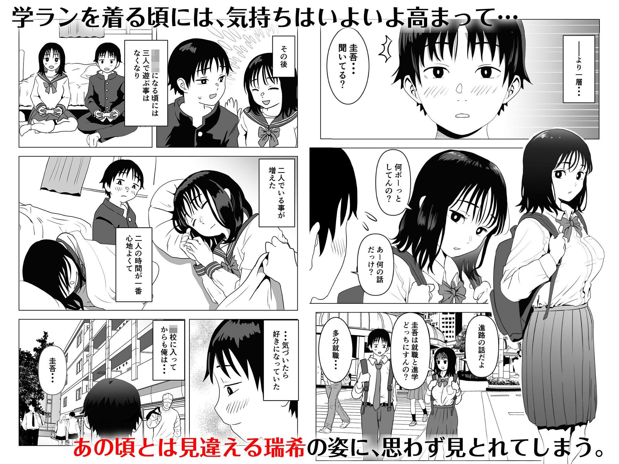 【エロ漫画】俺の巨乳幼馴染が兄貴と最近怪しい関係で‥「サークル:もちち丸」【同人誌・コミック】#3