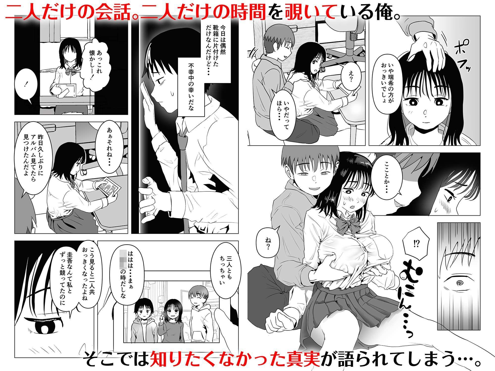 【エロ漫画】俺の巨乳幼馴染が兄貴と最近怪しい関係で‥「サークル:もちち丸」【同人誌・コミック】#6