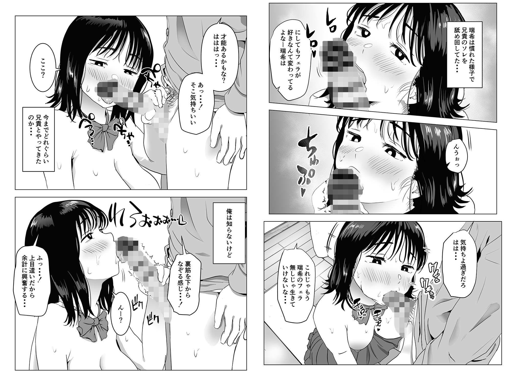 【エロ漫画】俺の巨乳幼馴染が兄貴と最近怪しい関係で‥「サークル:もちち丸」【同人誌・コミック】#8