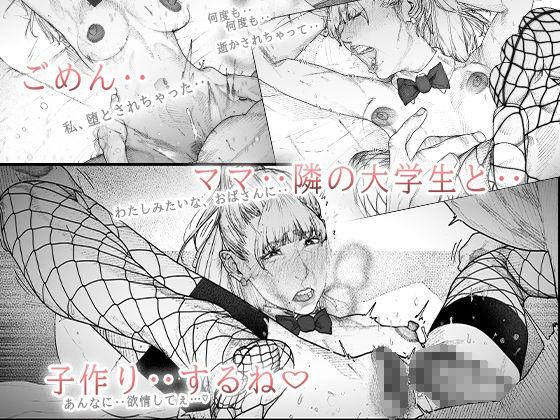 【エロ漫画】タネヅケハラマセル 隣のヒトヅマさんの日常 NTR×人妻「サークル:平仮名で、べろきす」【同人誌・コミック】#4