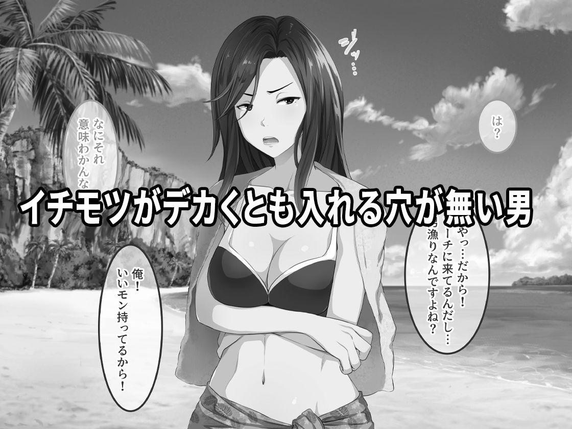【エロ漫画】オンナが群がるカオスビーチ フェロモンをまき散らす童貞男が練り歩く!「サークル:やればできる娘。」【同人・CG】#1