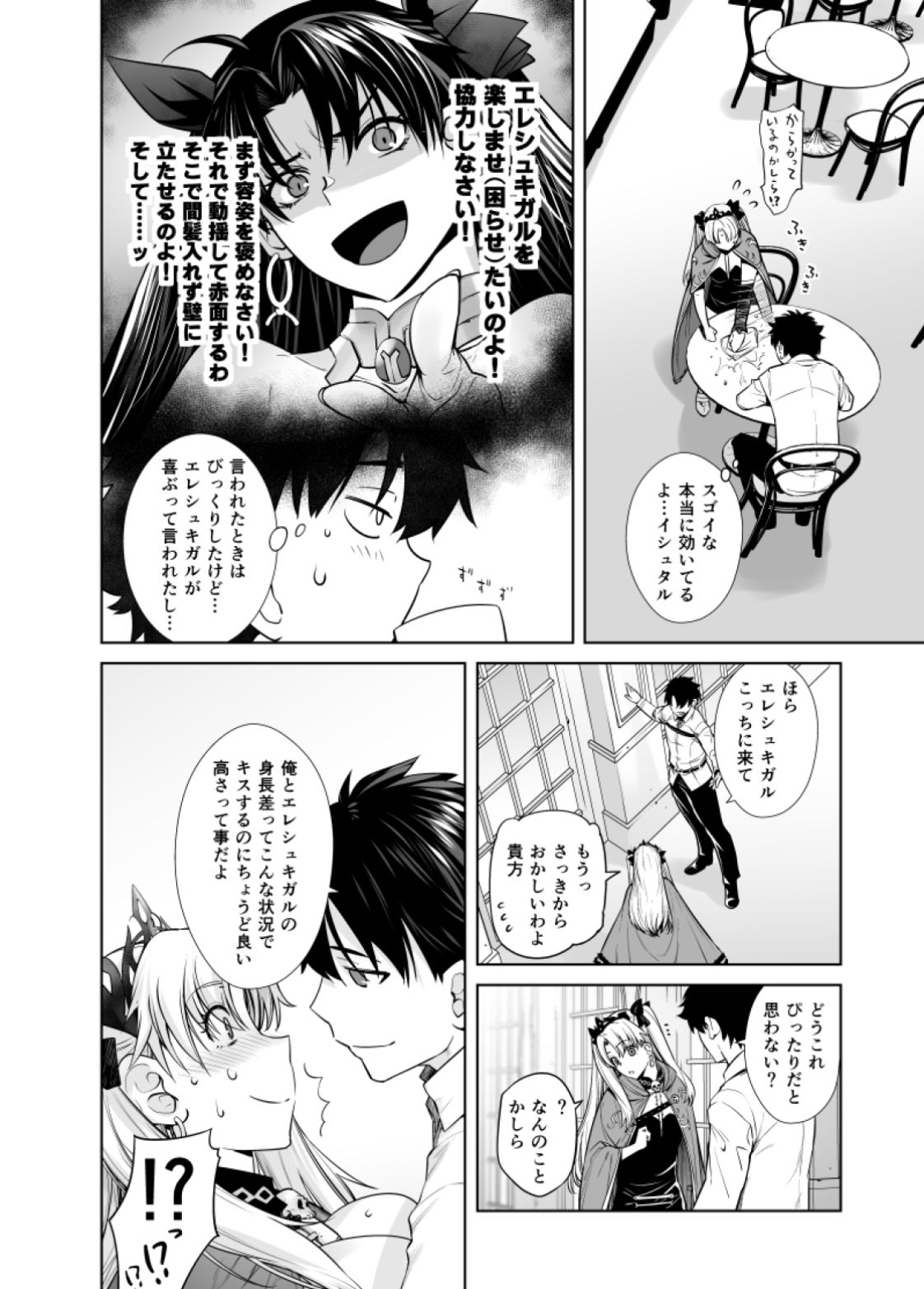 【エロ漫画】HEAVEN'S DRIVE 9 エレシュキガル(FGO)がアナルで犯される!「サークル:紅茶屋」【同人誌・コミック】#2