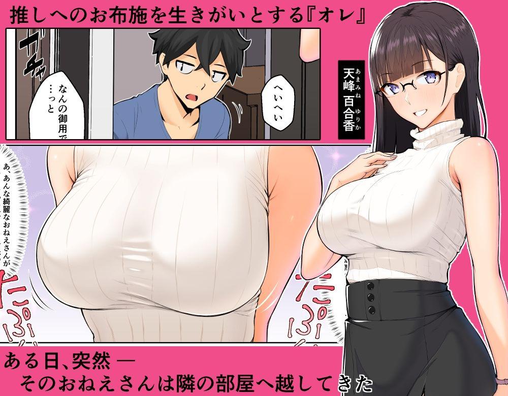 【エロ漫画】おねえさんはナマ配信がお好き セクシーガーター姿の巨乳美女と‥「サークル:ナナヒメ」【同人誌・コミック】#1