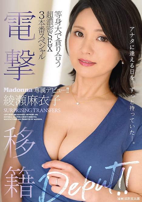 電撃移籍 綾瀬麻衣子 Madonna専属デビュー!! 等身大で貪り合う超濃密SEX3本番スペシャル