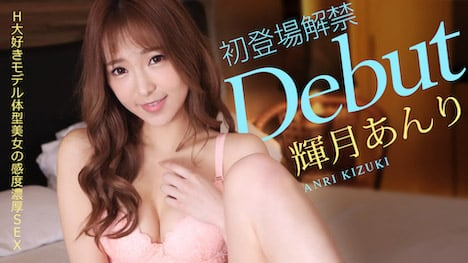 【カリビアンコム】Debut Vol 65 〜H大好きモデル体型美女の感度濃厚SEX〜 輝月あんり
