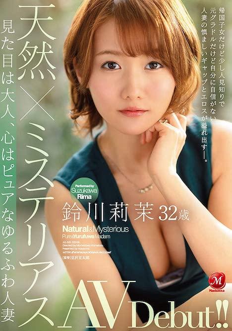 天然×ミステリアス 見た目は大人、心はピュアなゆるふわ人妻 鈴川莉茉 32歳 AV Debut!!