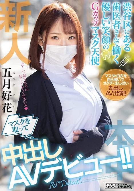 新人渋谷区にある歯医者さんで働く優しい笑顔のGカップマスク天使マスクを取って中出しAVデビュー!! 五月好花
