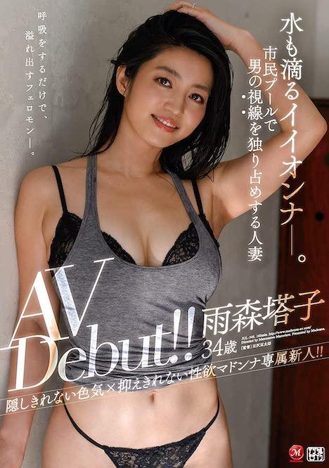 水も滴るイイオンナ-。市民プールで男の視線を独り占めする人妻 雨森塔子 34歳 AV Debut!!