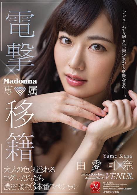 電撃移籍 Madonna専属 由愛可奈 大人の色気溢れるヨダレだらだら濃密接吻3本番スペシャル