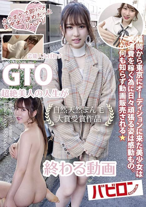 福岡から東京にオーディションに来た美少女は交通費を稼ぐ為に日々頑張る姿は感動もの。だが何も知らず動画販売される