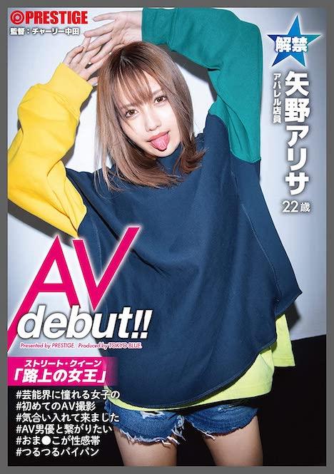 ストリート・クイーン AV debut!! 矢野アリサ(22)アパレル店員 街の視線を集める路上の女王がAV参戦!