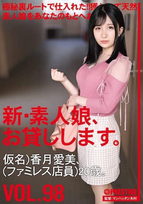 新・素人娘、お貸しします。 98 仮名)香月愛美(ファミレス店員) 20歳。
