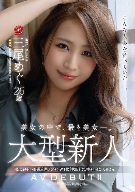 美女の中で、最も美女―。 大型新人 三尾めぐ 26歳 AV DEBUT!! 美女が多い都道府県ランキング1位『秋田』で1番キレイな人妻さん