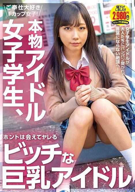 本物アイドル女子学生、ホントは会えてヤレるビッチな巨乳アイドル