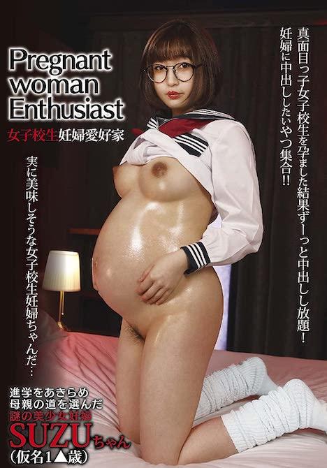 Pregnant woman Enthusiast 女子校生妊婦愛好家